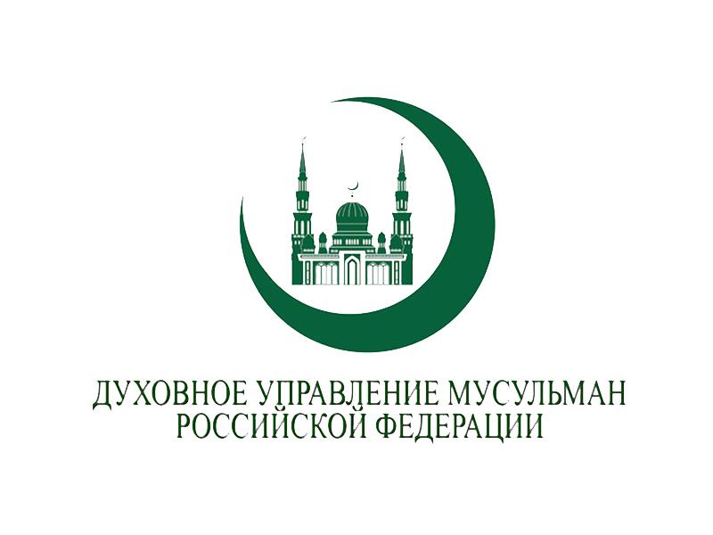 Духовное управление Мусульман РФ